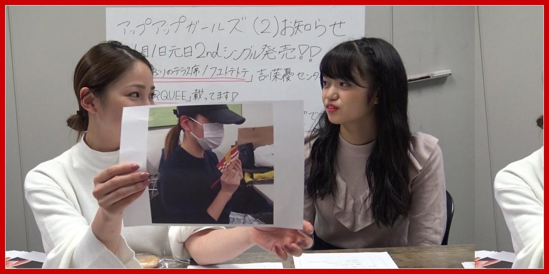 [動画あり]2017年12月11日「吉川友のShowroomで配信してみっか!」 #アプガ2 吉川茉優出演! #吉川最強説 語る
