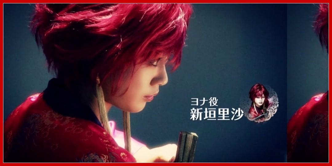 【動画あり】舞台「暁のヨナ」スポット映像 新垣里沙編 30秒Ver
