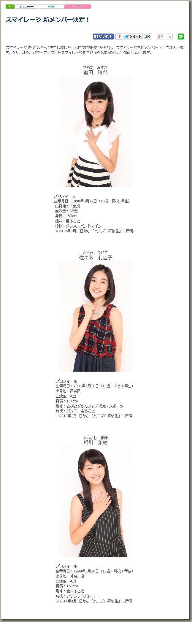 【画像55枚】スマイレージ 新メンバー決定!室田瑞希・佐々木莉佳子・相川茉穂