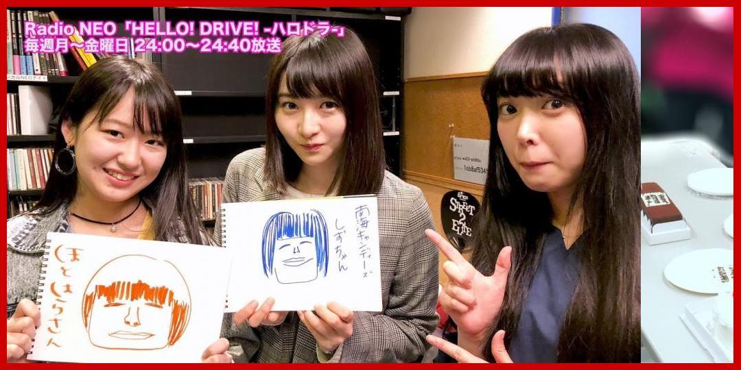 [動画あり]HELLO! DRIVE! -ハロドラ- 中島早貴・尾形春水・野中美希 #158