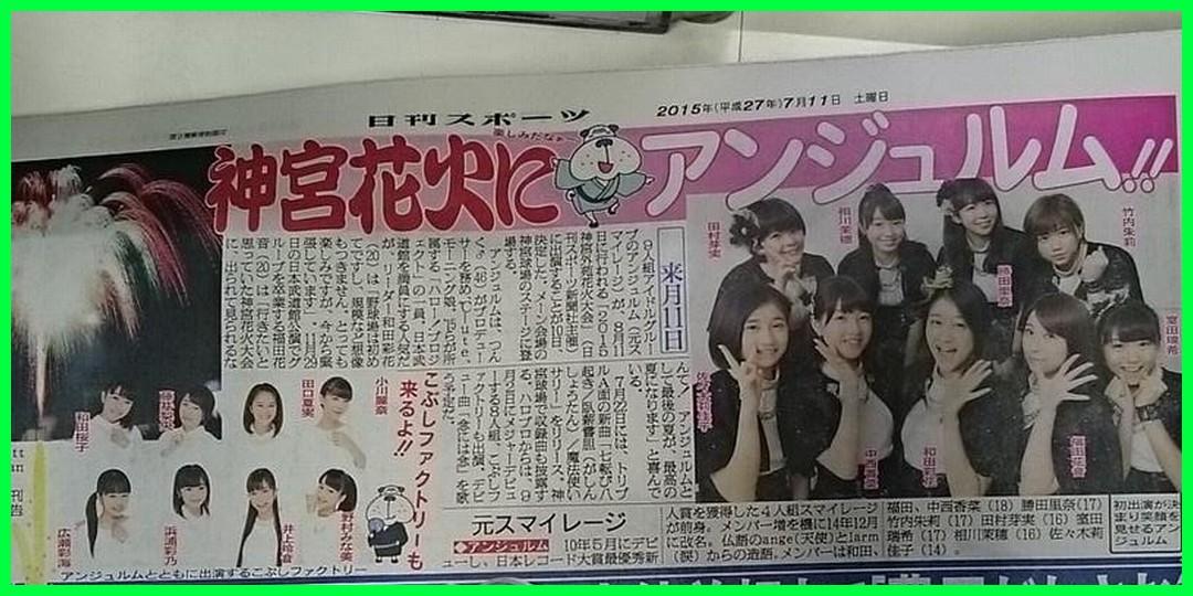 今朝の日刊スポーツから。神宮花火にアンジュルムとこぶしファクトリー!