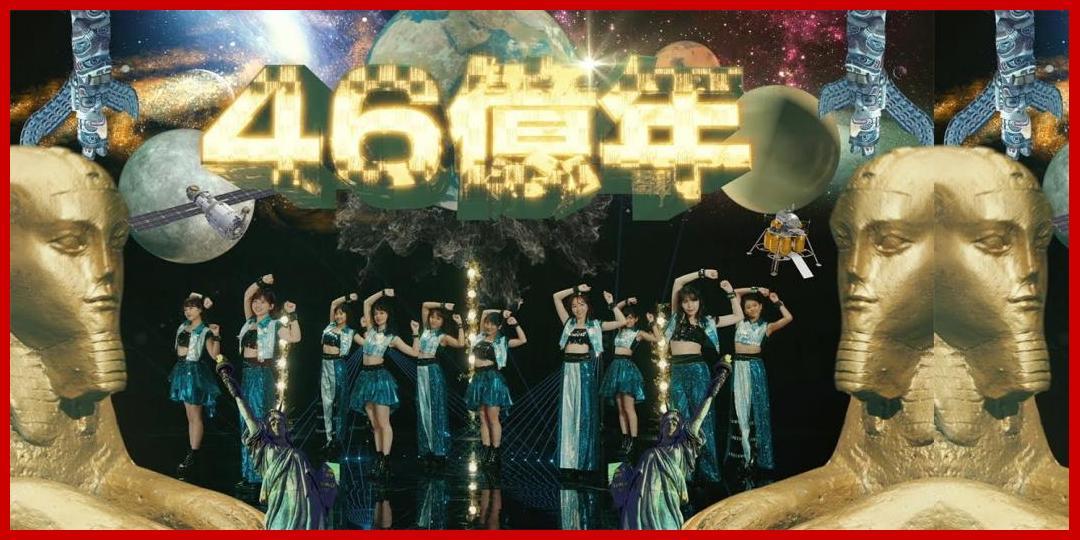 [動画あり]アンジュルム『46億年LOVE』(ANGERME [4.6 Billion Years Love])(Promotion Edit)[アンジュルム]