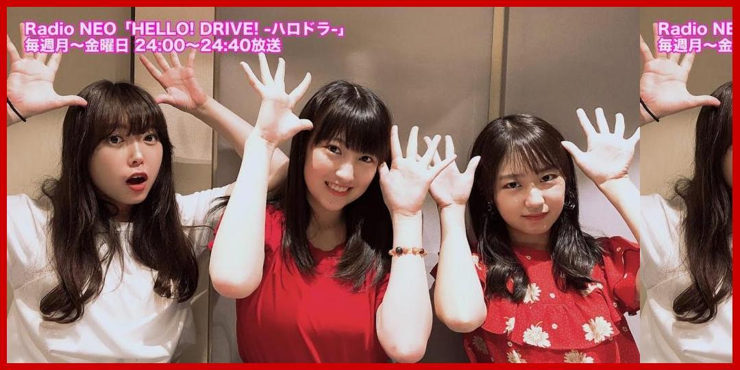 [動画あり][アップフロントチャンネル]HELLO! DRIVE! -ハロドラ- 中島早貴・野中美希・羽賀朱音 #223