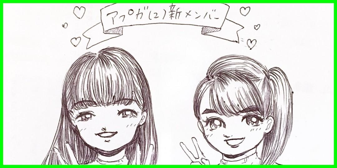 アップアップガールズ(2)<!--zzzアップアップガールズ(2)/橋村理子/zzz-->