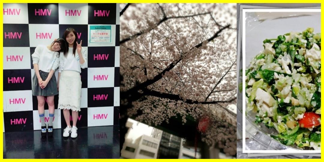 【公式】Juice=Juice(宮本佳林) 4/26発売 9thシングル発売記念 トーク&握手会<4/13(木) タワーレコードグランツリー武蔵小杉(神奈川)>のお知らせ