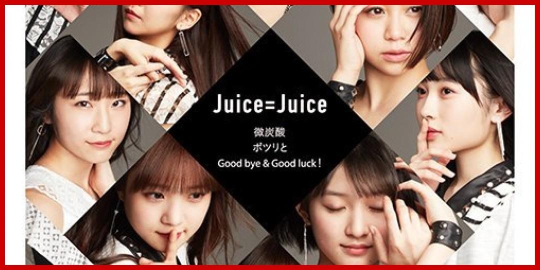 [音あり][Juice=Juice/ハロプロ研修生北海道]Hello!to meet you!#124(2019-02-10)