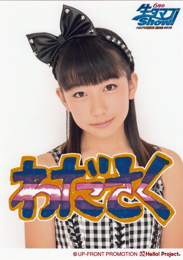 和田桜子 (21)