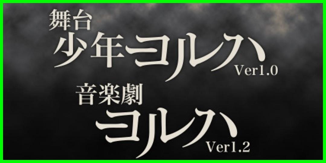 「音楽劇 ヨルハver1.2」2月12日夜公演ネット視聴チケット (タイムシフト)