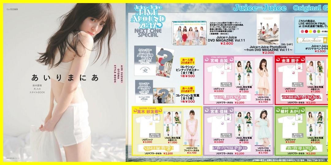 【公式】℃-ute鈴木愛理スタイルブック「あいりまにあ」刊行記念お渡し会開催!
