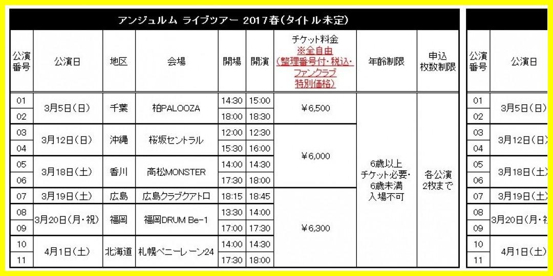 【公式】「アンジュルム ライブツアー 2017春(タイトル未定)」FC先行受付のお知らせ