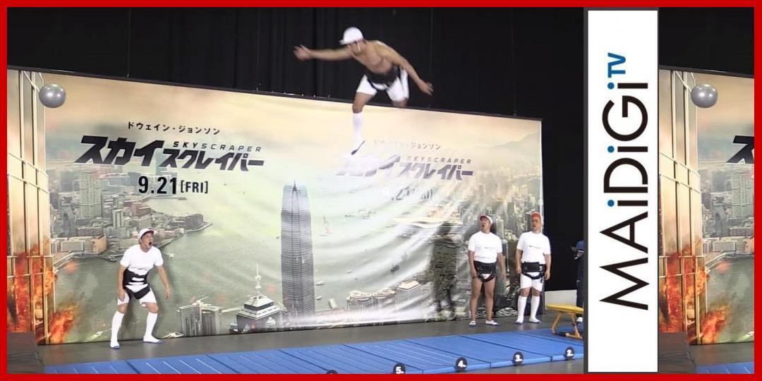 [動画あり]庄司智春、ワイヤアクションで大ジャンプに挑戦! 映画「スカイスクレイパー」イベント3[maidigitv]