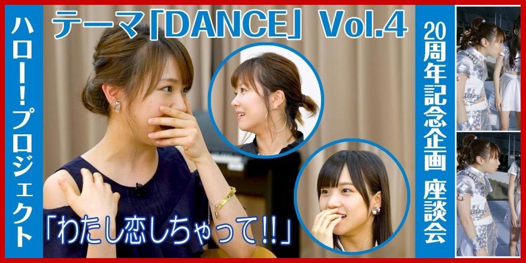 [動画あり]ハロー!プロジェクト 20周年記念企画 DANCE座談会 Vol.4[アプカミ]
