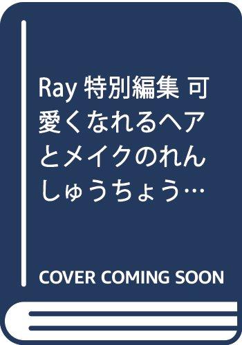 Ray特別編集 可愛くなれるヘアとメイクのれんしゅうちょう (主婦の友生活シリーズ)