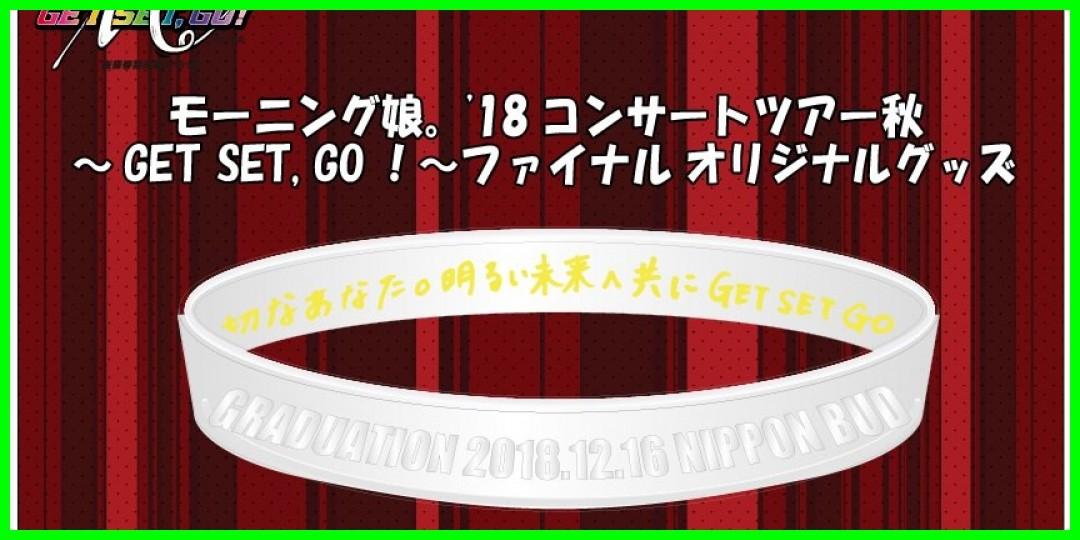 [飯窪春菜]飯窪春菜卒業記念シリコンバンド(2018-12-13)