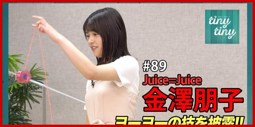 【ハロ!ステ#294】Juice=Juice ツアーFINAL 宮崎由加卒業スペシャル!MC:譜久村聖