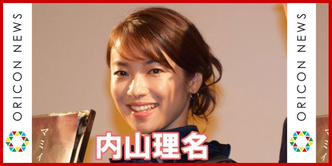 [動画あり]内山理名、脚本読んで涙止まらず 阿部祐二リポーターは台風影響で欠席 映画『single mom 優しい家族。a sweet family』舞台あいさつ[oricon]
