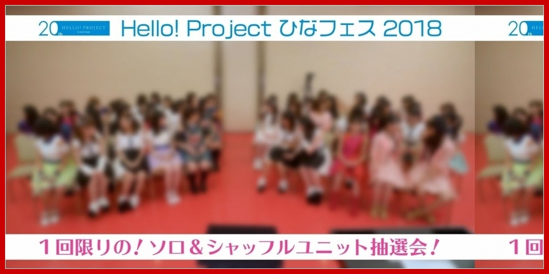 [動画あり]Hello! Project ひなフェス 2018 ~恒例!ソロ&シャッフルユニット大抽選会!!~