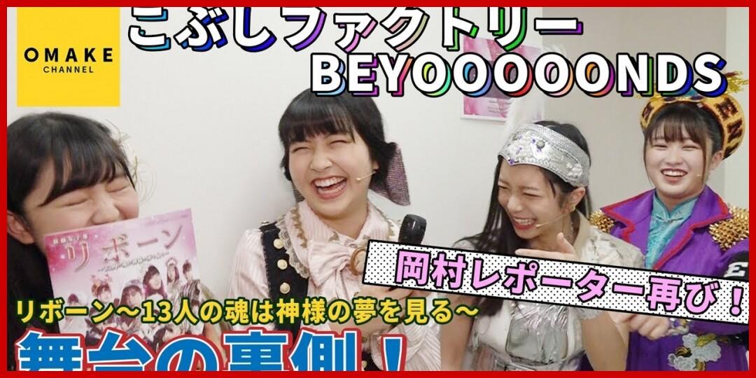 「BEYOOOOONDS 平井美葉バースデーイベント2019」開催決定!平井美葉