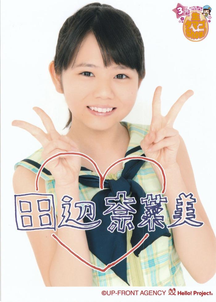 田辺奈菜美 (45)