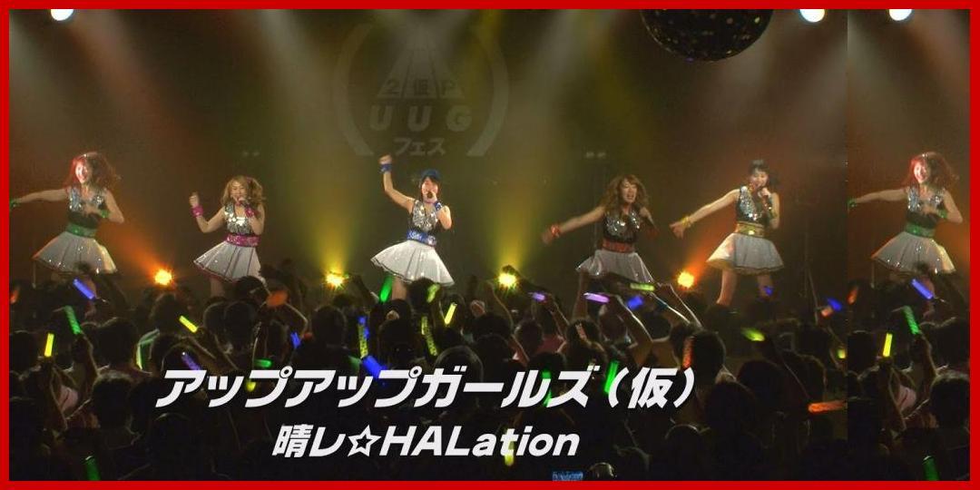 [動画あり][アップアップガールズ]晴レ☆HALation アップアップガールズ(HAL) #アプガ ×専門学校HAL