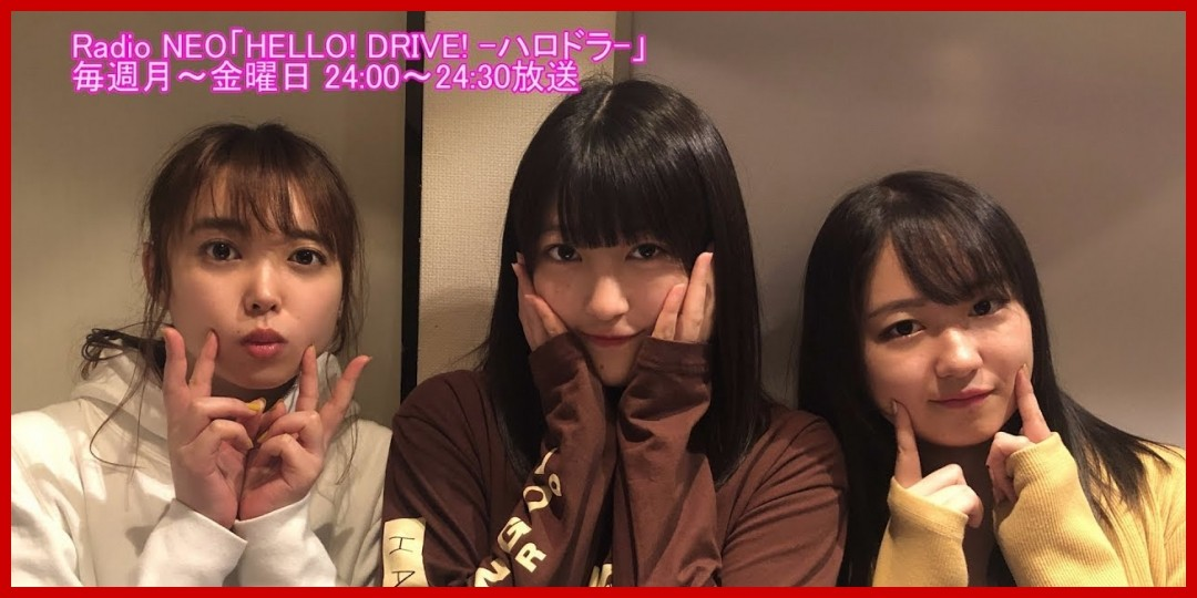 HELLO! DRIVE! -ハロドラ- 中島早貴・野中美希・羽賀朱音 #423