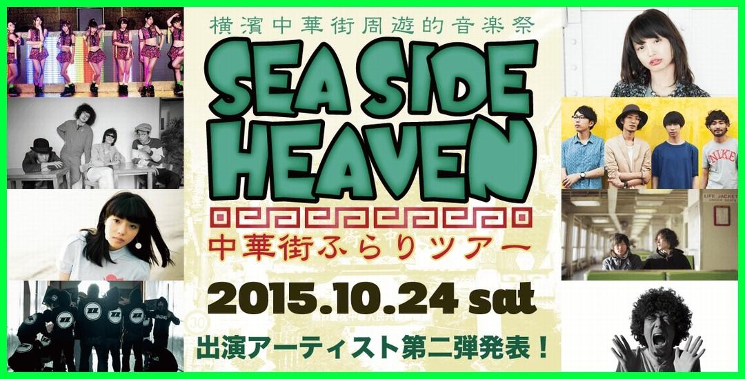 10月24日(土)「SEA SIDE HEAVEN ~中華街ふらりツアー!!2015〜」 にアップアップガールズ(仮)出演決定!