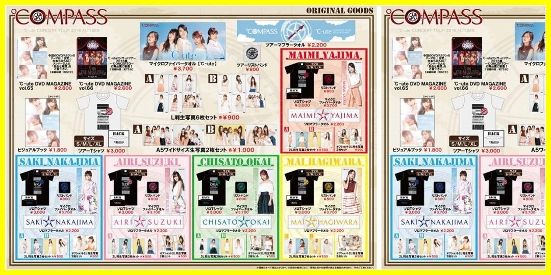 【公式】【e-LineUP!】℃-uteコンサートツアー2016秋 ~℃OMPASS~グッズ公開!