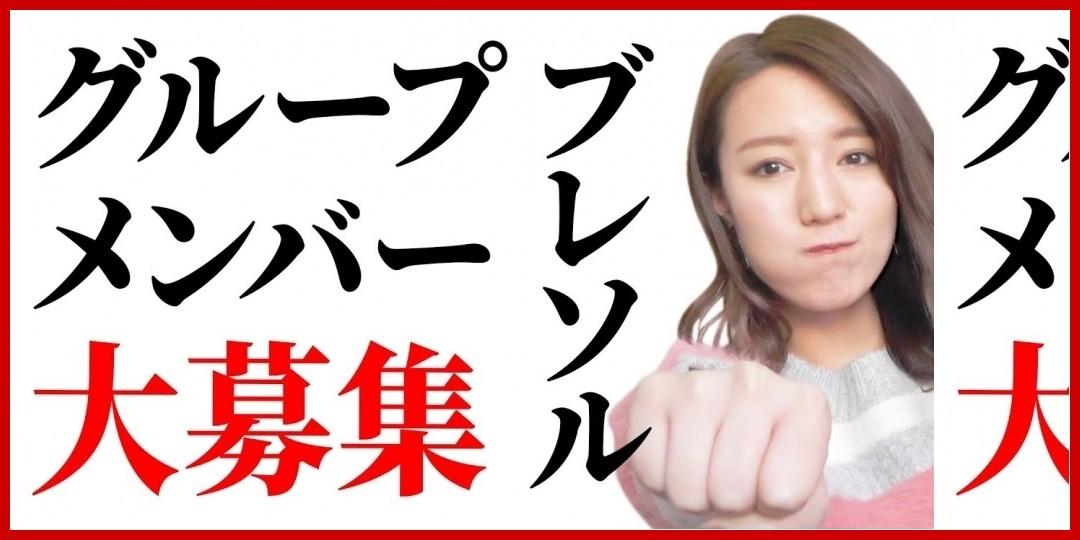 [動画あり]【ブレソル】グループ作成!メンバー募集します!共に闘おう!【アップアップガールズ(YouTuber)】