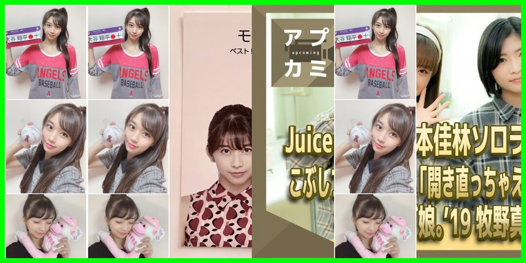 『ALCS GM2♡~KOKORO&KARADA~仙台公演♪*゚』牧野真莉愛