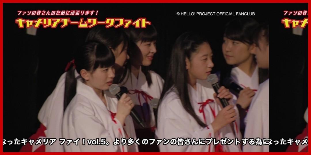 【動画あり】DVD『つばきファクトリー応援企画 ~キャメリア ファイッ!vol.5』