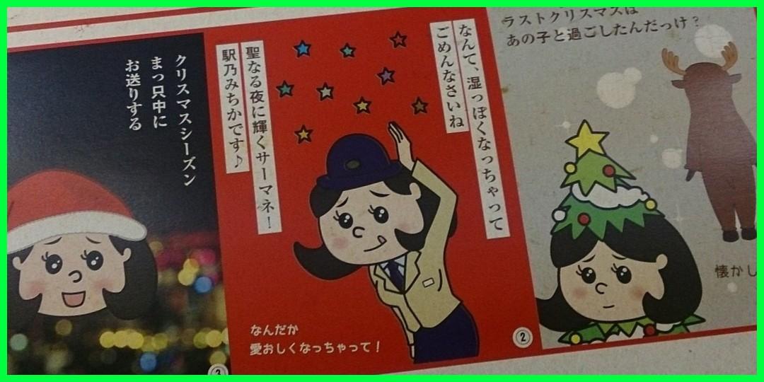 今日電車乗ってたら東京メトロのキャラクター「駅乃みちか」が、中吊り広告の中で「ごめんねポーズ」してた。