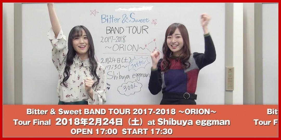 [動画あり]「Bitter & Sweetより、2/24ツアーファイナル Shibuya eggmanに向けての切実なお願い!!」