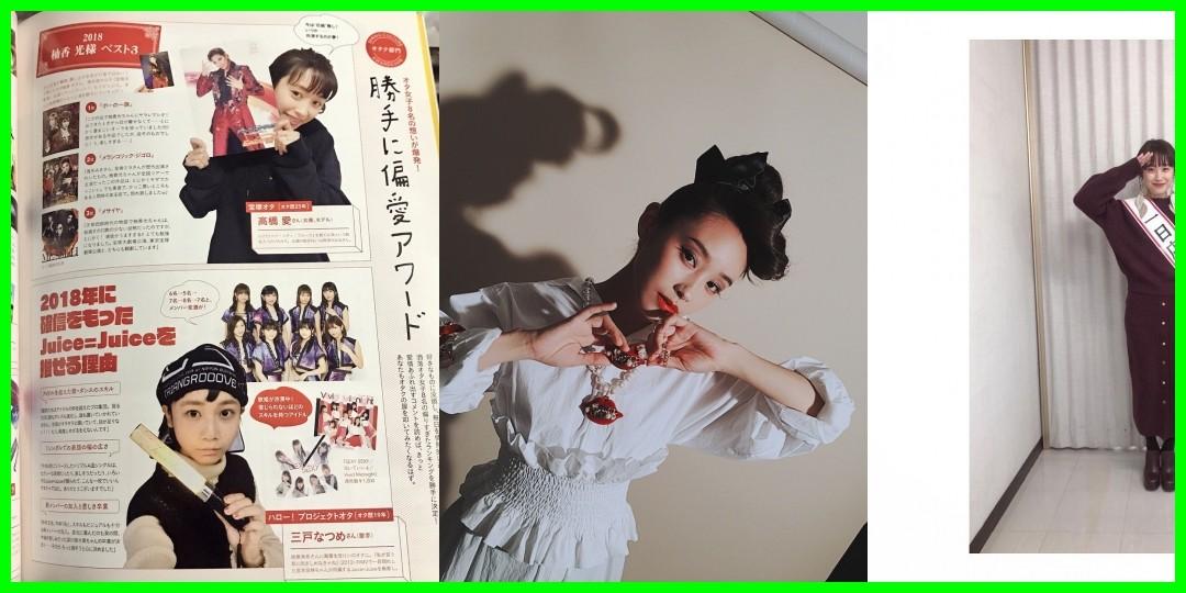 [高橋愛/ハロプロbigfan]Juiceヲタ(2019-01-01)