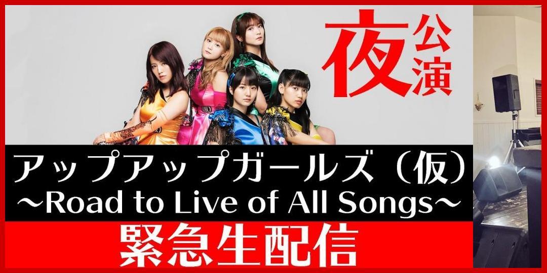 [動画あり]アップアップガールズ(仮) 〜Road to Live of All Songs〜 夜公演[アップアップガールズ]