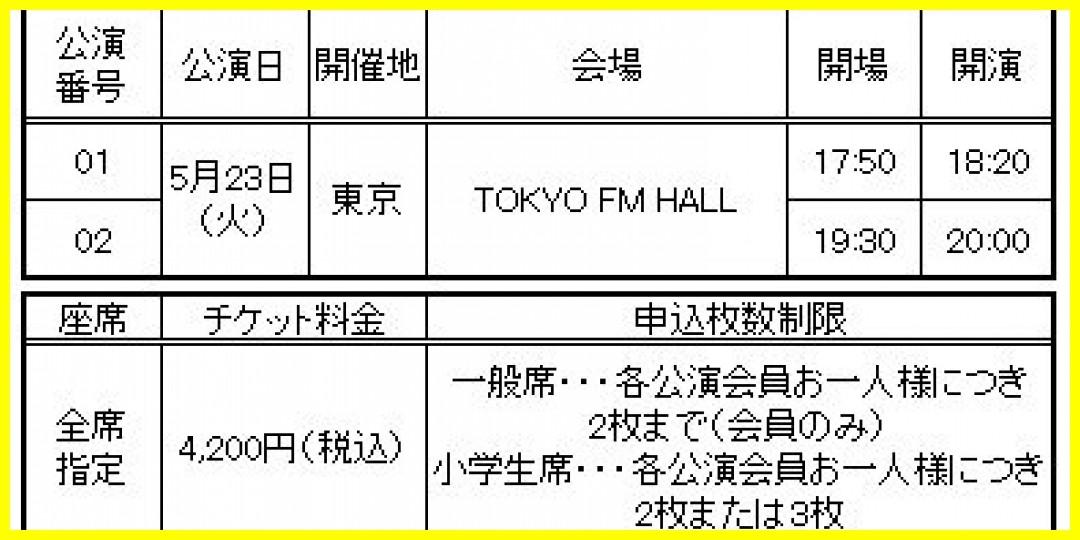 【公式】『こぶしファクトリー 浜浦彩乃バースデーイベント2017』当日券予約販売のお知らせ