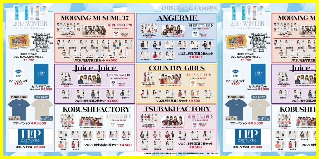 【公式】​【e-LineUP!Mall】Hello! Project 2017 WINTER ~ Crystal Clear ~ Hello! Project 2017 WINTER ~ Kaleidoscope ~グッズ公開!