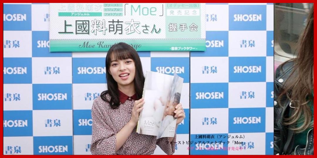アンジュルム 上國料萌衣さん ファーストビジュアルフォトブック「Moe」発売!☆書泉チャンネル[SHOSEN CHANNEL]