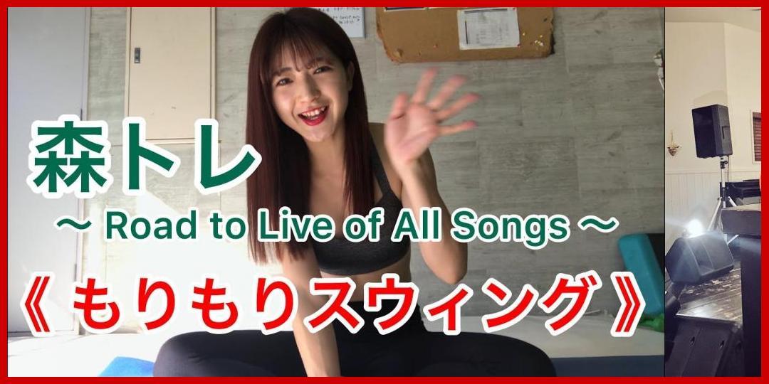 [動画あり]森トレ~Road to Live of All Songs~ もりもりスウィング[アップアップガールズ]