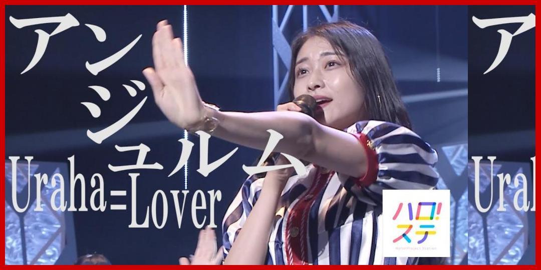 [動画あり][ハロ!ステ]アンジュルム / Uraha=Lover【2018.08.05 中野サンプラザ】