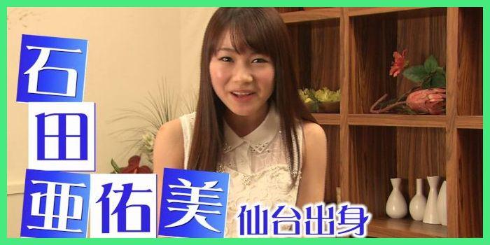 【動画あり】石田亜祐美[Nスタみやぎスペシャル2014~Piece 声をつなぐ~]