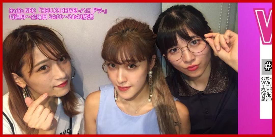 [動画あり]HELLO! DRIVE! -ハロドラ- 夏焼雅・二瓶有加・小片リサ #252[アップフロントチャンネル]