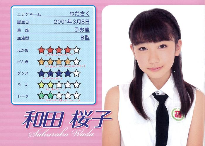 和田桜子 (5)