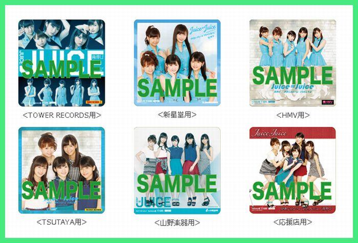 購入者特典情報! 10/1発売 Juice=Juice 5thシングル『背伸び/伊達じゃないよ うちの人生は』