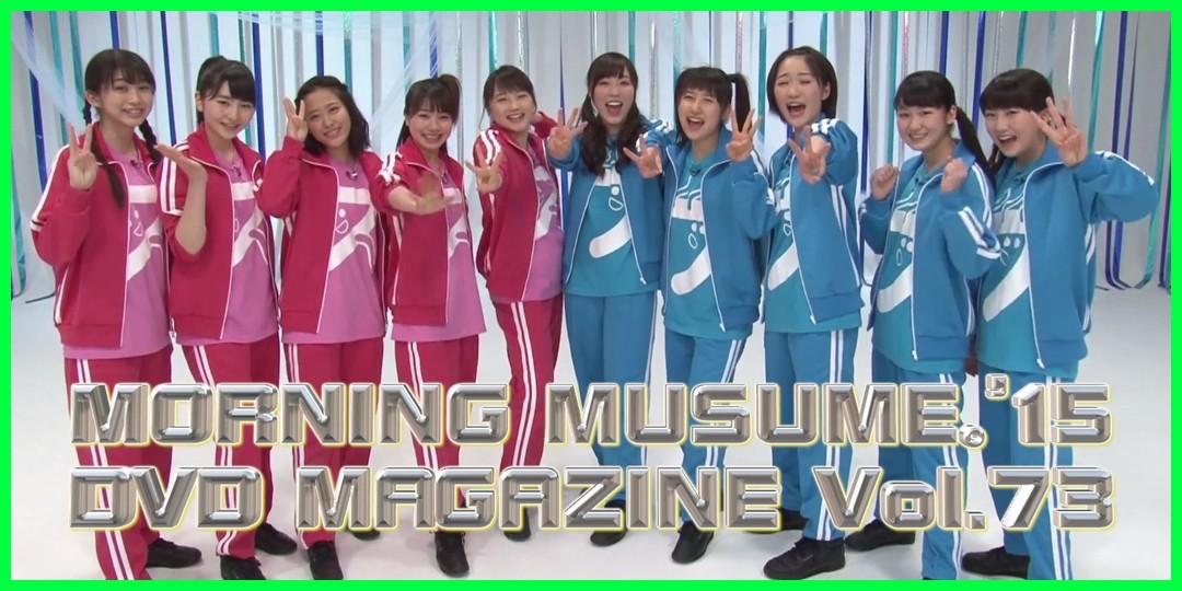 【動画あり】モーニング娘。'15 DVD MAGAZINE Vol.73ダイジェストを公開!