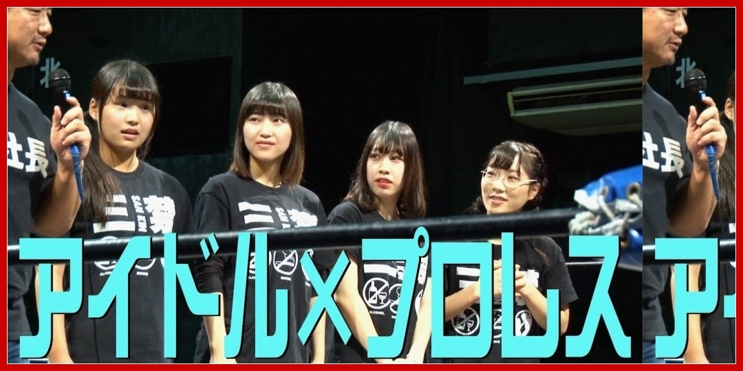 [動画あり]アイドル×プロレス #アプガプロレス が出来るまで! プロレスデビュー編vol①