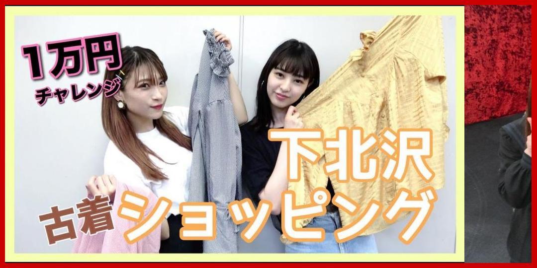 [動画あり]【激安】古着屋さんで1万円ショッピング!