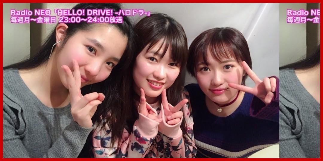 [動画あり]HELLO! DRIVE! -ハロドラ- 工藤遥・広瀬彩海・一岡伶奈 #114