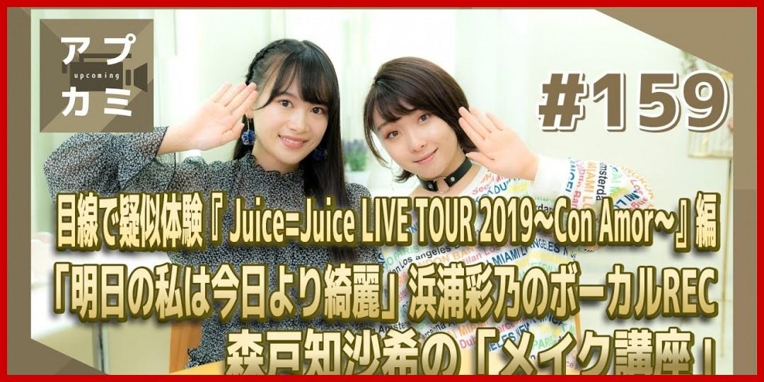 【ハロ!ステ#307】BEYOOOOONDS続報!、Hello! Project SUMMER LIVE、ハロー!キッチン、Juice=Juice お知らせ&特等席! MC:島倉りか&西田汐里