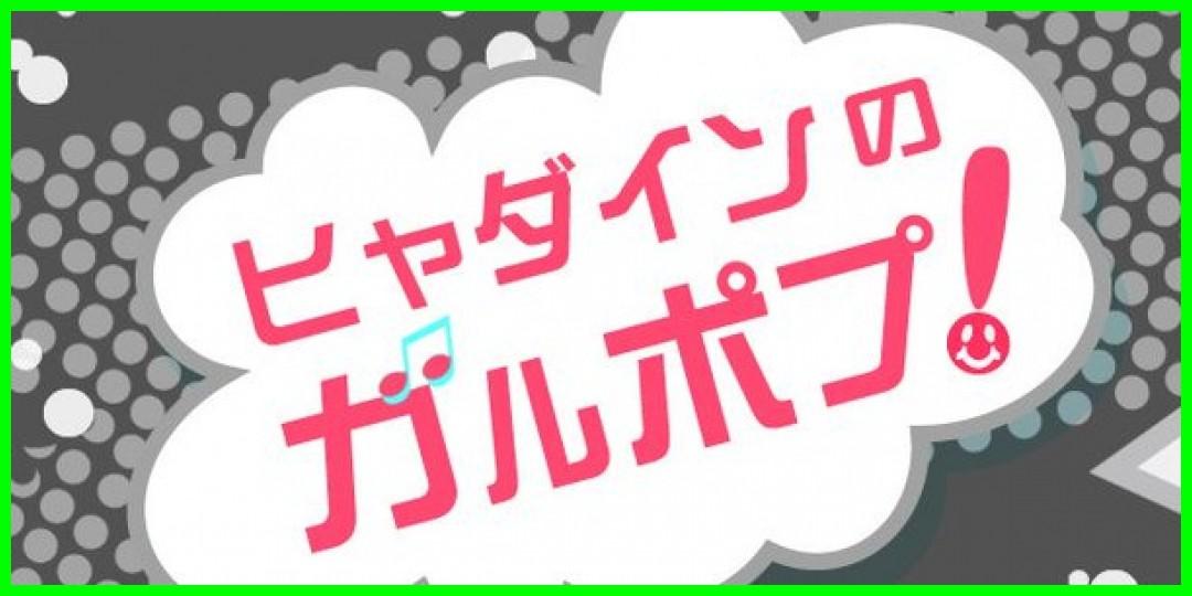"""[ハロプロstaff]ヒャダインの""""ガルポプ!""""冬の女子会スペシャル!(2018-12-22)"""