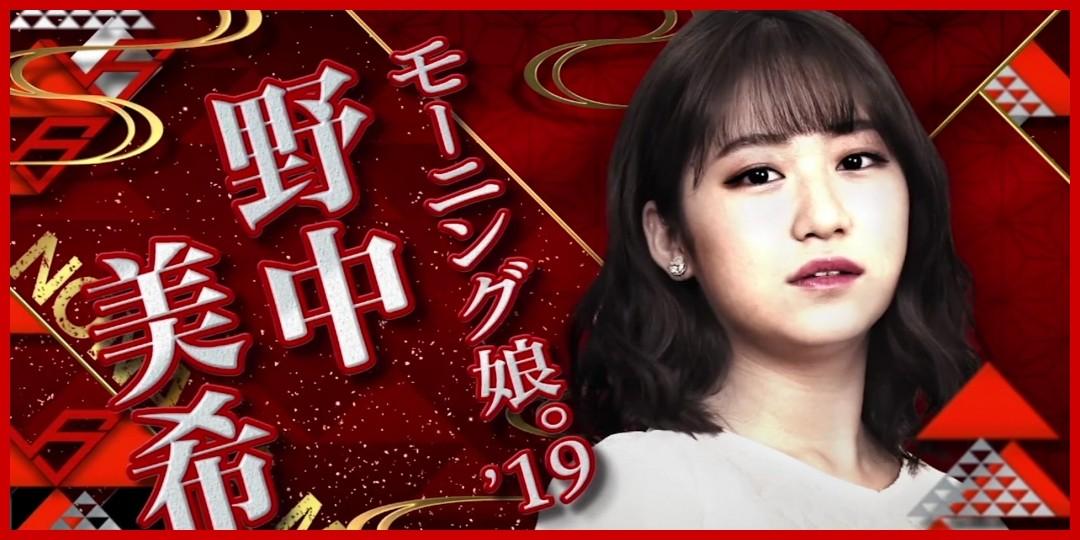 [動画あり][野中美希]芸能界特技王決定戦 TEPPEN(2019-01-11)